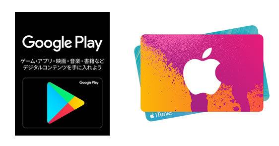 iTunesギフト GooglePlayギフト