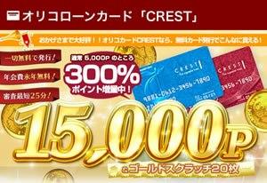 モッピー クレジットカード発行 高額